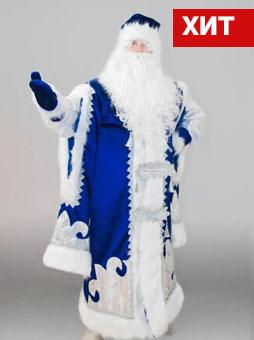Царский синий дед мороз Костюм Деда Мороза Царский синий